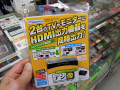 ACアダプタ不要の2出力HDMI分配器「デジ像HDMIスプリッター」が登場!