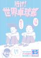 「行け!稲中卓球部」、テレビ東京「世界卓球 2013パリ」とまさかのコラボ! 20周年記念で世界進出か