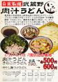 「武蔵野肉汁うどん いろは 秋葉原店」、中央通りにオープン! 5月1日までオープンセールを実施