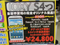 GALAXY S4風のSIMフリースマホ 「IOXY S4つ」がイオシスから!