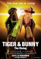 劇場版タイバニ「The Rising」、2014年2月8日に公開延期! 理由は品質向上、虎徹の新たな設定画も発表に