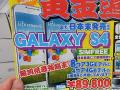 SAMSUNGの新型スマホ「GALAXY S 4」が近日登場! イオシス各店で仮予約受付中