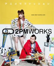 アニメイト、「2PMWORKS」を4月30日にオープン! アニメ×ファッションブランドのコラボ品に特化した通販サイト
