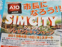 SIMCITYがもらえるAMD製APU「A10」購入者向けのプレゼントキャンペーンが開始!