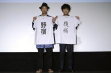 アニメ映画「聖☆おにいさん」、イエス役・森山未來とブッダ役・星野源がギャグTシャツを互いにプレゼント! 完成披露舞台挨拶で