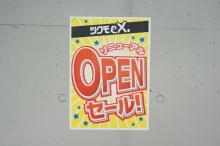 アキバお買い得情報(2013年4月20日~21日)