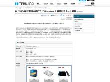 「Windows 8の解説セミナー」が4月27日に開催! テーマは「Windows 8でサーバー」