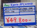 Sony Mobile製スマートフォンのミドルレンジモデル「Xperia SP」が発売!