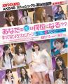 JOYSOUND、AKB48「32ndシングル選抜総選挙」の順位予想企画を実施! 的中者にはサイン入りトロフィーをプレゼント