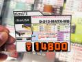 木製パネル付きのラックマウントケース! iStarUSA「D-213-MATX-WB」発売