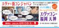 【街コン】エヴァ公式コラボ街コン「エヴァコン」、全国展開決定! 第1弾は6月15日の福岡・天神