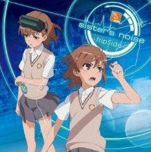 fripSide、6thシングルで初のオリコン週間1位を獲得! TVアニメ「とある科学の超電磁砲S」オープニング主題歌
