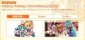 「メガホビEXPO 2013 Spring」、限定商品情報発表! 5月25日に秋葉原UDXで開催