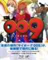 アニメ映画「009 RE:CYBORG」、スマホ用の壁紙(全20種)を無料配布! 宮城・石巻では8月に観覧自由の野外上映会