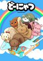フリュー、アニメ市場へ本格参入! 第1弾は田村ゆかり主演の劇場用ショートアニメ「どーにゃつ」