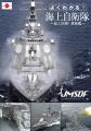 陸上自衛隊DVD、「ガルパン」コラボ効果で史上初のオリコン総合首位を獲得! 海上と航空もあわせて陸海空がトップ10入り