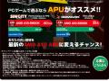 旧型ビデオカードと交換で「A10 APU」がもらえるキャンペーンが開始! 先着1,000名限定