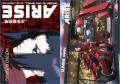 ルミネマン渋谷、「攻殻機動隊ARISE」とコラボ! 6月1日から展示企画やノベルティ配布を実施