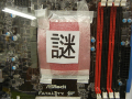 ASRockの「謎のマザーボード」が店頭展示開始! 近日発売予定、Haswell向け?