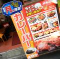 ステーキ/ハンバーグ「鉄板王国 秋葉原店」、無料カレーバーを追加! ライスおかわり自由なのでカレーライスが食べ放題に
