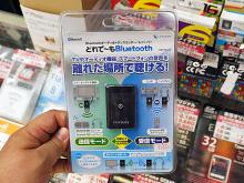 送受信が切り替え可能なBluetoothサウンドレシーバー「どれで~もBluetooth」がセンチュリーから!