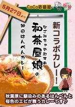 和風ネットカフェ「和style.cafe AKIBA店」×カレーチェーン「CoCo壱番屋 末広町駅前店」、コラボメニューを期間限定で販売!