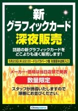 ドスパラ パーツ館、5月23日(木) に「新グラフィックカード」の深夜販売を実施!