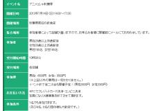 【街コン】「アニコンin秋葉原」、第2回は7月14日に開催! 単独参加が可能なアニメファン特化型の街コン