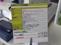 2013年5月27日から6月2日までに秋葉原で発見したスマートフォン/タブレット