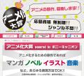 ポニーキャニオン、アニメ化のためのオリジナル原作募集企画「アニメ化大賞」を開始! ジャンル不問で誰でも応募可能