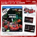 攻殻機動隊ARISE「border:1 Ghost Pain」、SUPER GT参戦ポルシェ仕様のアナザージャケット版BDをリリース! 個人スポンサー特典として