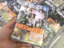 「進撃の巨人」、原作コミックスがオリコン週間ランキングで3度目の全巻トップ20入り! うち5作はトップ10位以内