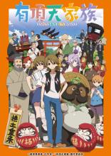 「有頂天家族」、アニメ版のキービジュアルやキャラクター設定を公開! 放送情報も
