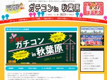 【街コン】メガネ着用必須! 「メガネガチコンin秋葉原」 、7月14日に300名規模で開催