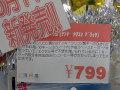 防水仕様のシリコン製テンキー「DN-84743」が上海問屋から!