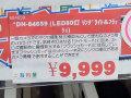 一眼カメラ用の調光機能付きLEDマクロリングライト「DN-84659」が上海問屋から!