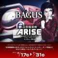 攻殻機動隊ARISE、ネットカフェ「BAGUS(バグース)」とのコラボが決定! オリジナルデザインのミンティアやコースターを配布