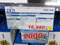 MSI初のZ87搭載Mini-ITXマザー「Z87I」発売! WiDi対応、デュアルギガビットLAN搭載