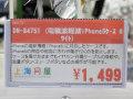 通話時に頭部への電磁波の吸収を軽減するiPhone5用ケースが上海問屋から!