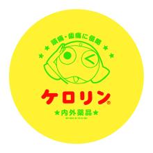ケロロ軍曹×ケロリン桶、コラボ桶のデザインが決定! Twitterでの決選投票にて選出