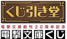 「電撃文庫くじ」、10月12日に発売!  創刊20周年記念でMF「くじ引き堂」が30タイトルを景品化