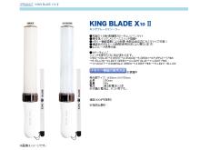 高輝度ペンライト「KING BLADE(キンブレ)」、次世代モデル「MAX II」 「X10 II」「II Super Tube」の仕様を正式発表!