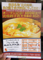 比内地鶏料理「秋田比内地鶏や 東京神田本店」が7月13日にオープン、1,280円の「究極親子丼」など