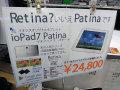 解像度2,048×1,536ドットの9.7インチタブレット「ioPad7 Patina」がイオシスから!