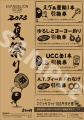 原宿エヴァストア、夏のイベントラッシュがスタート! 貞本義行原画展、箱根えう゛ぁ屋1周年記念連動企画、2013夏祭りなど