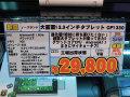 クアッドコアCPU&2GBメモリ搭載のノーブランド13.3インチタブレット「GP1330」が登場!