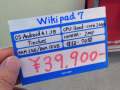 Wii U GamePad風コントローラ付きゲーミングタブレットWikipad「Wikipad 7」が登場!