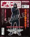 アニメイト、「きゃらびぃ」7月5日号(vol.300)の表紙にLinked Horizonを起用! 巻頭特集はRevoの独占インタビュー