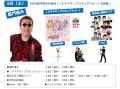 2013年「UDX夏祭り」は8月1日から! ホリ、コージー冨田、嘉門達夫などが登場