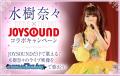 JOYSOUND、水樹奈々の最新ライブ映像付きカラオケ配信開始でコラボキャンペーンを実施!  97.777点か77.777点で賞品獲得